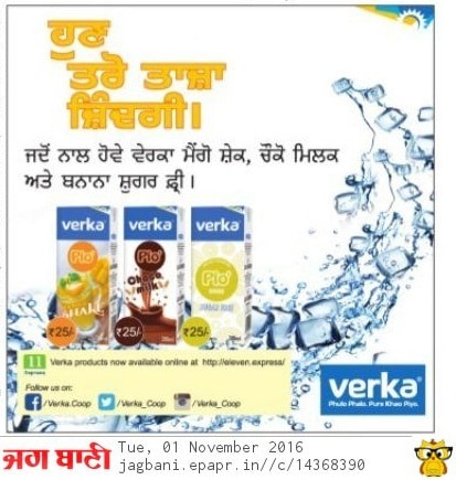 Verka flavoured milk