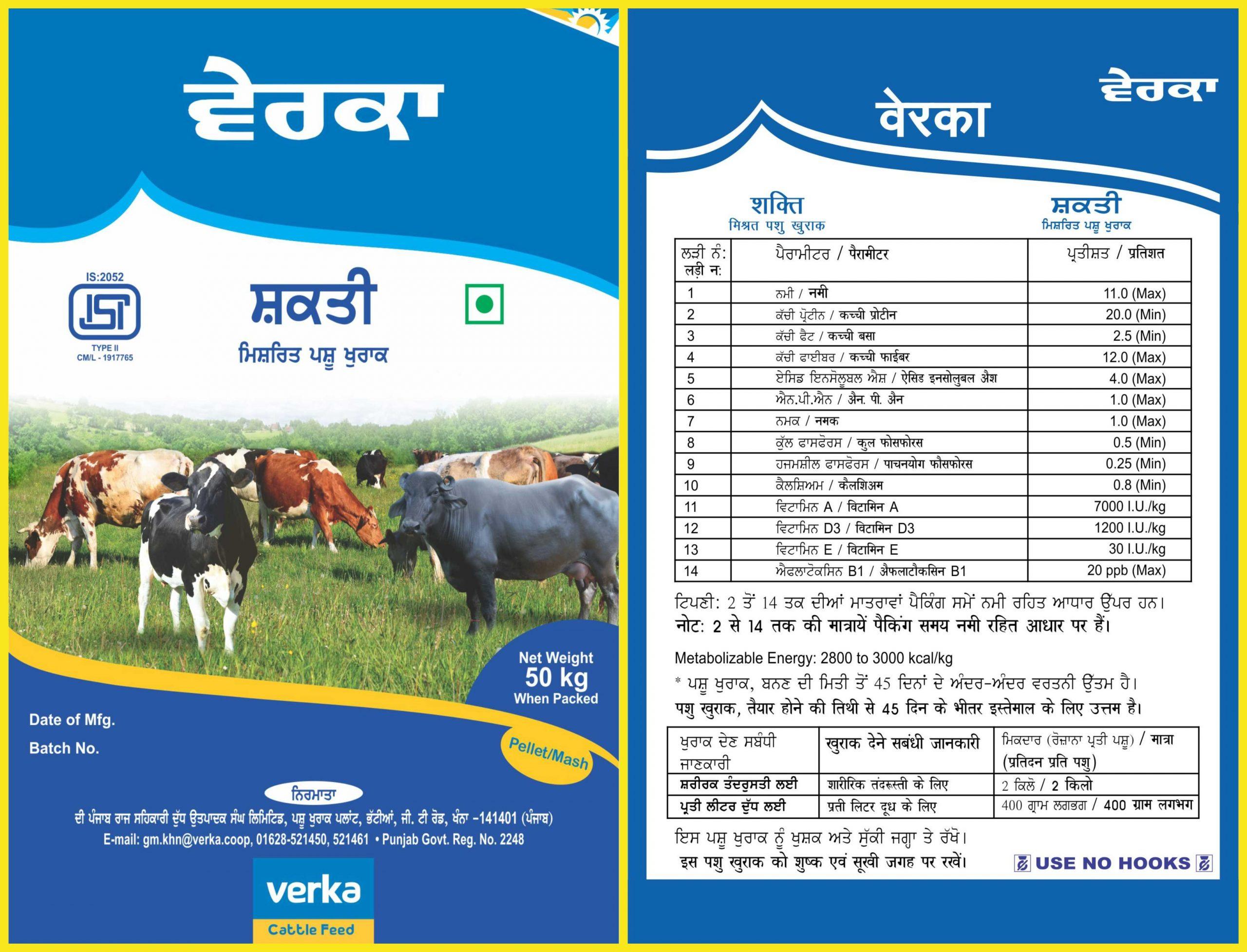 Verka Shakti Cattlefeed