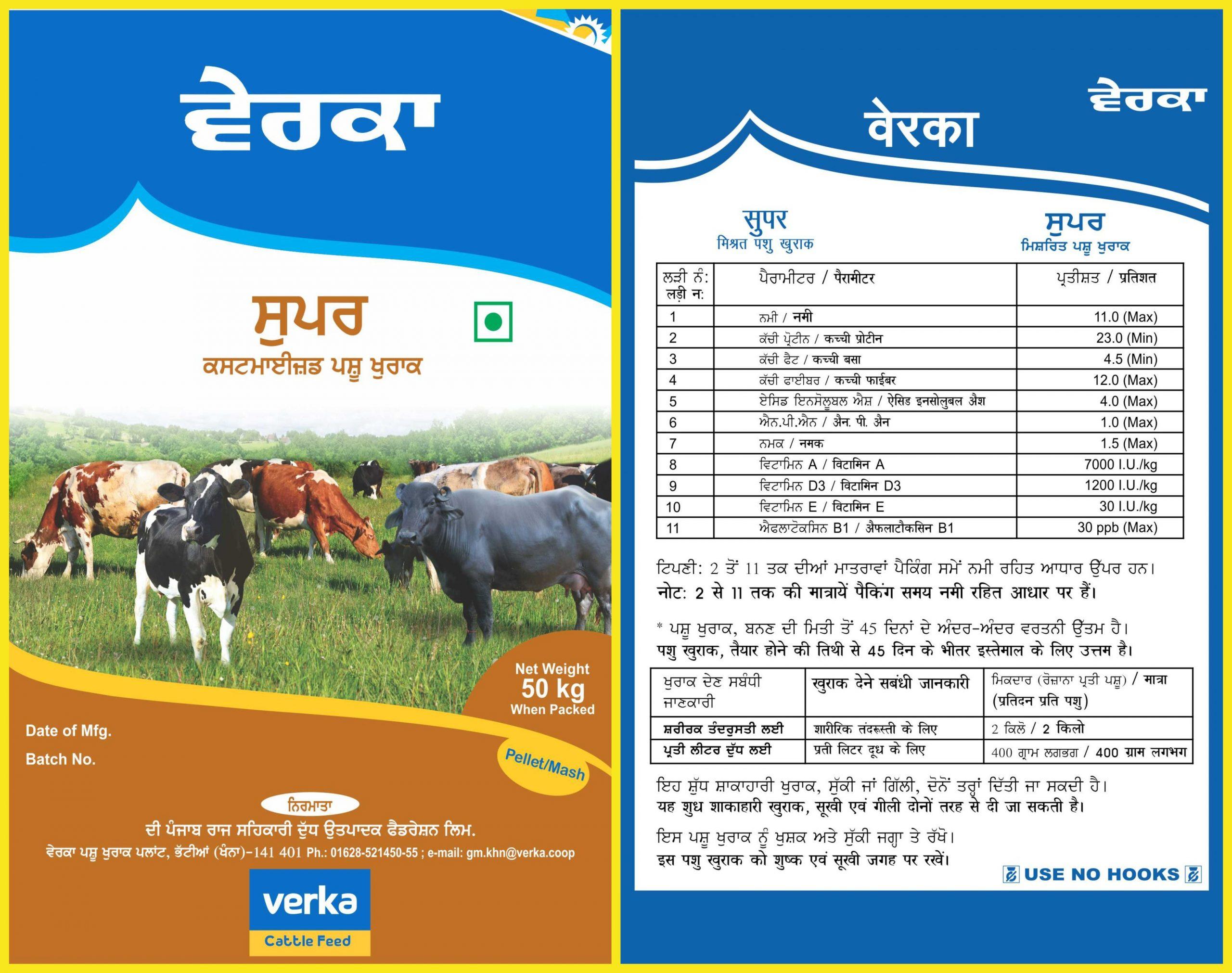 Verka Super Customised Cattlefeed