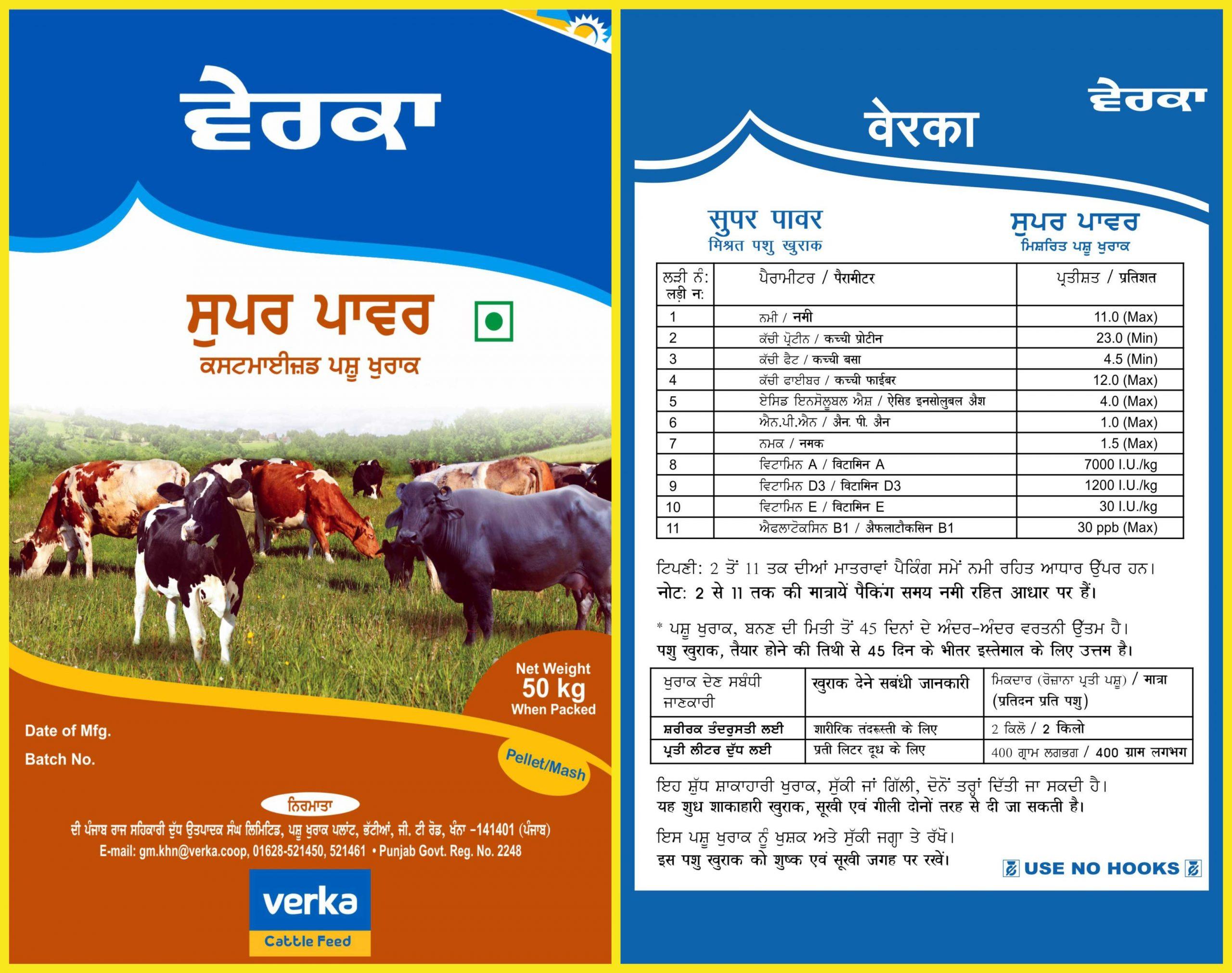 Verka Super Power Customised